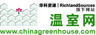 温室网_专注于设施园艺装备B2B导购平台