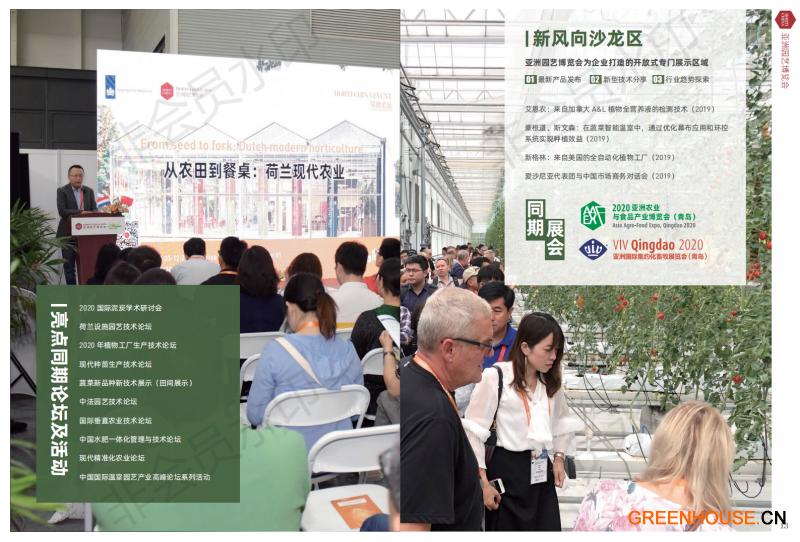 HORTI CHINA 2020亚洲园艺博览会招商书(1)_06