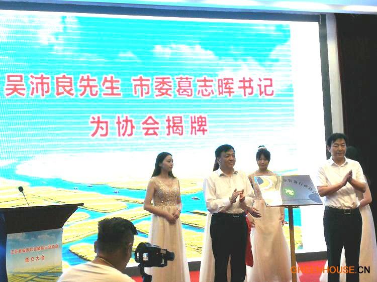 江苏省设施农业装备行业协会揭牌