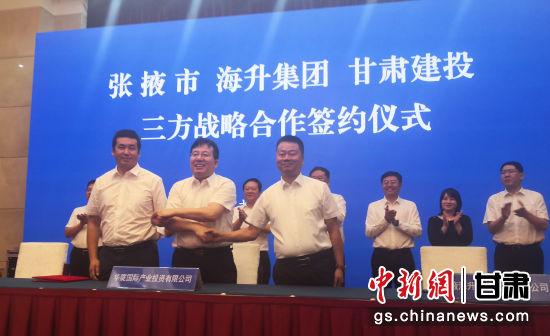张掖与海升集团、甘肃建投总公司签约 打造生态型产业1