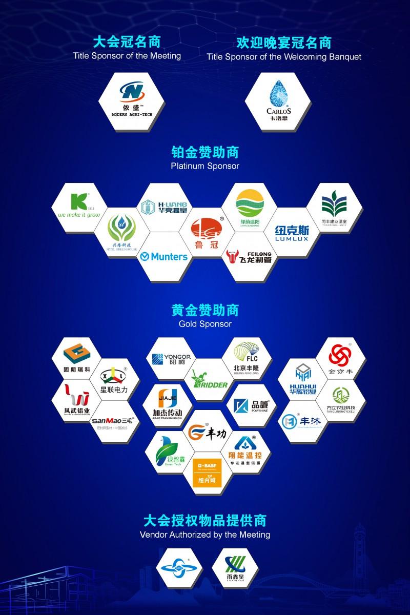赞助商logo组合-新1020