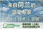 弗莱克斯(上海)农业科技有限公司