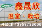 鑫晟欣(厦门)农业工场技术有限公司