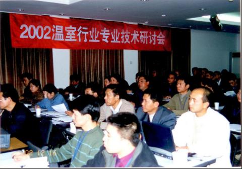 中国温室年会20年足迹444