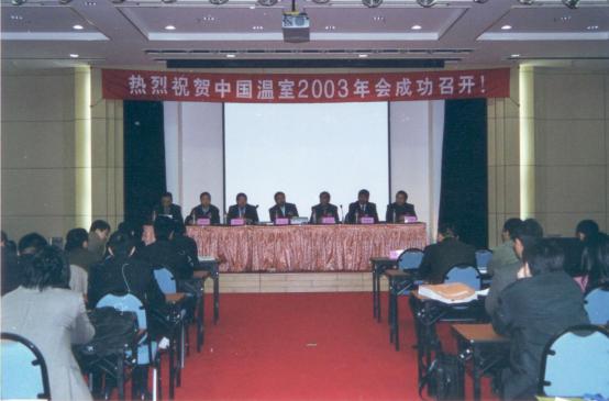 中国温室年会20年足迹685