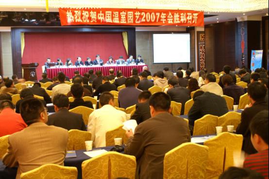 中国温室年会20年足迹2274