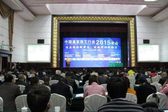 中国温室年会20年足迹6594
