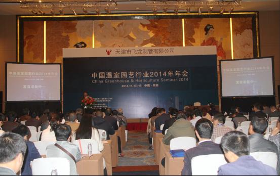 中国温室年会20年足迹6177